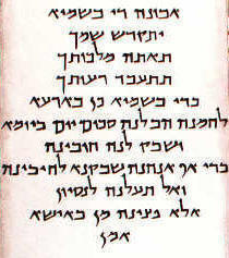 www.thenazareneway.com Aramaic Lord's prayer